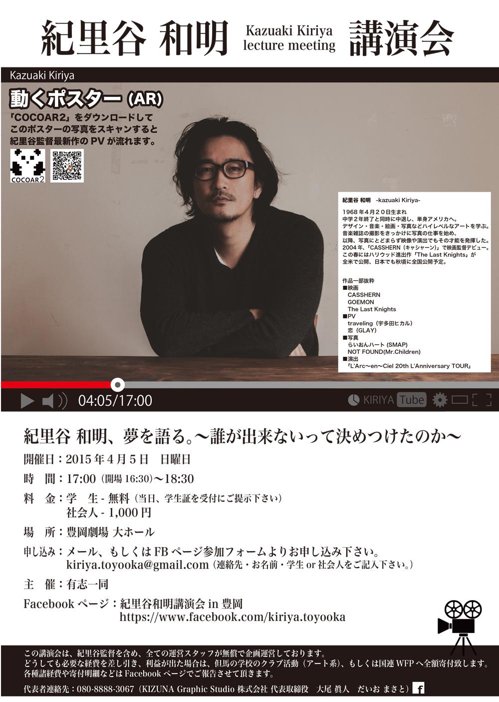 kazuaki_kiriya