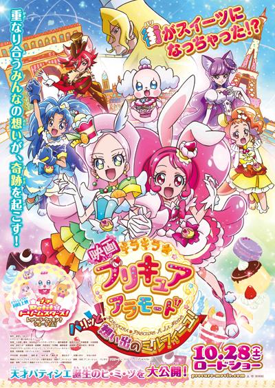 映画キラキラ☆プリキュアアラモード