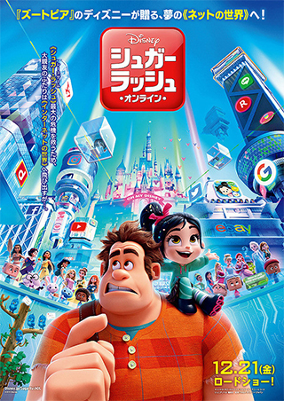 『シュガー・ラッシュ オンライン』 12/21~ロードショー上映