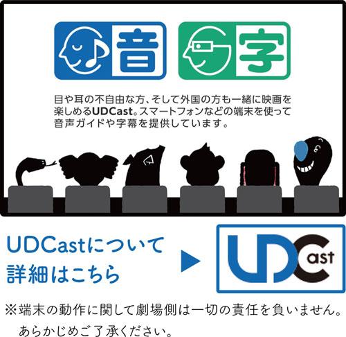 UDCast 音声ガイド字幕