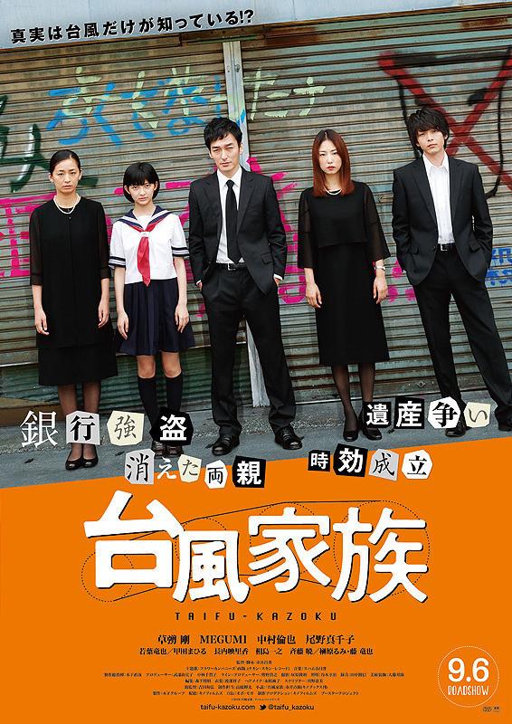 台風家族 ポスター