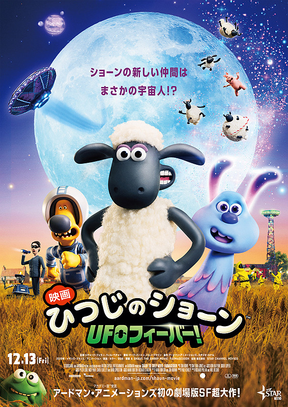 映画 ひつじのショーン UFOフィーバー