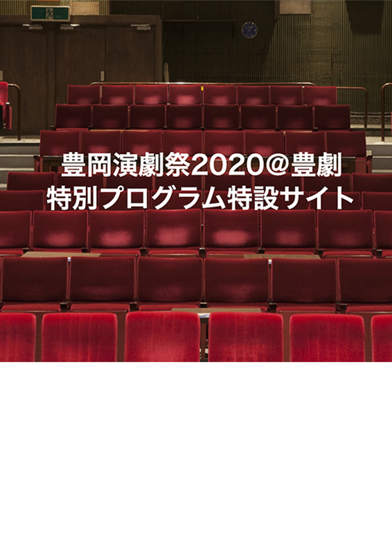 豊岡演劇祭2020@豊劇特別プラグラム