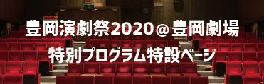 豊岡演劇祭2020@豊岡劇場特別プログラム特設ページ