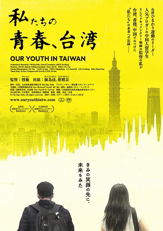 私たちの青春、台湾