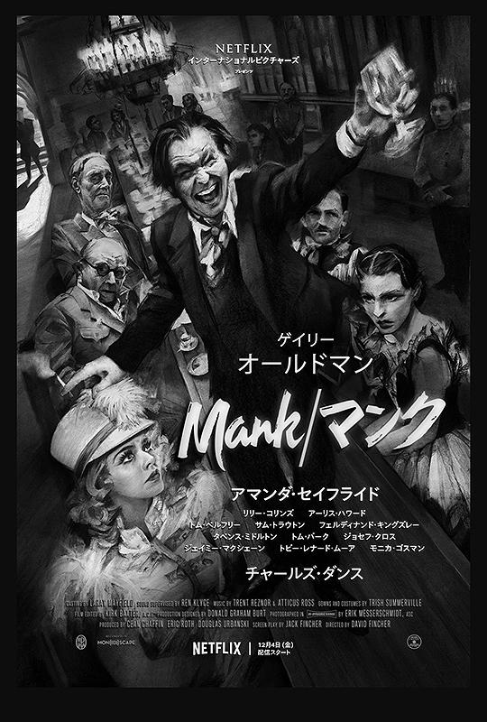『Mank/マンク』4/16-4/29