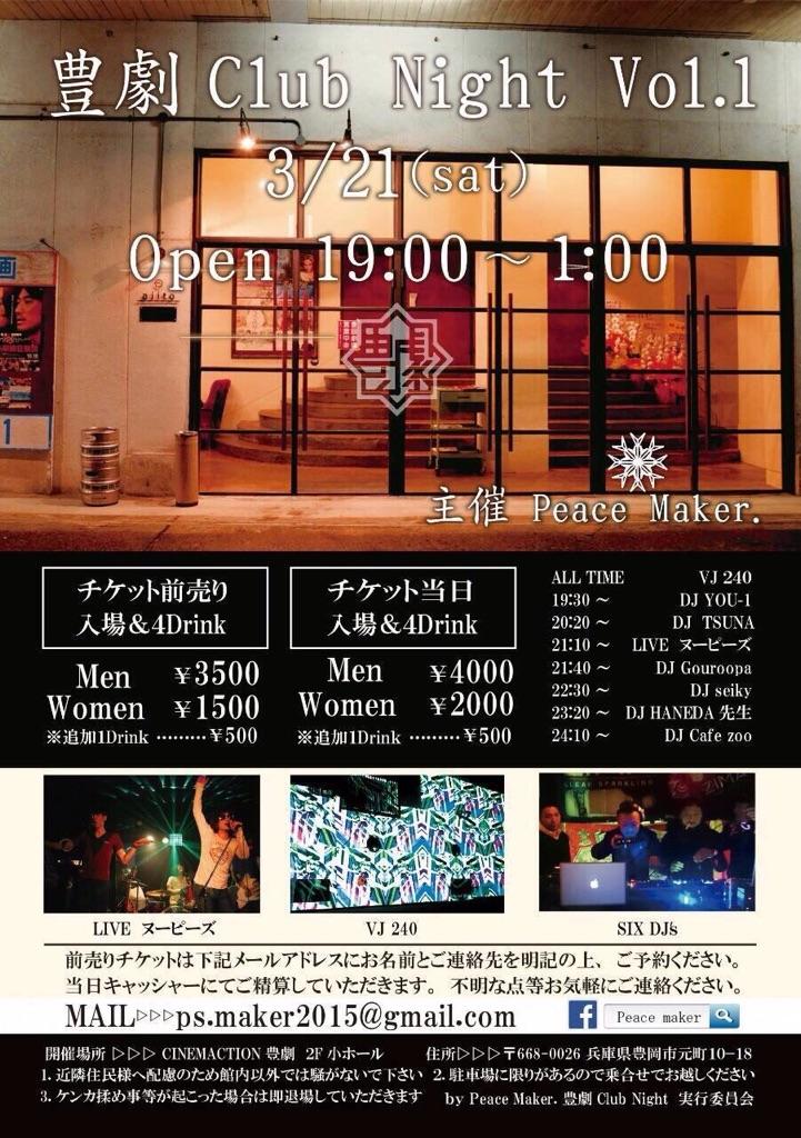豊劇Club Night