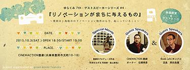 ゆらくみ7th(580px)
