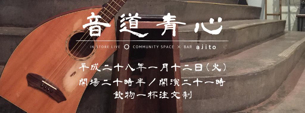 2016.1.12音道青心_ol