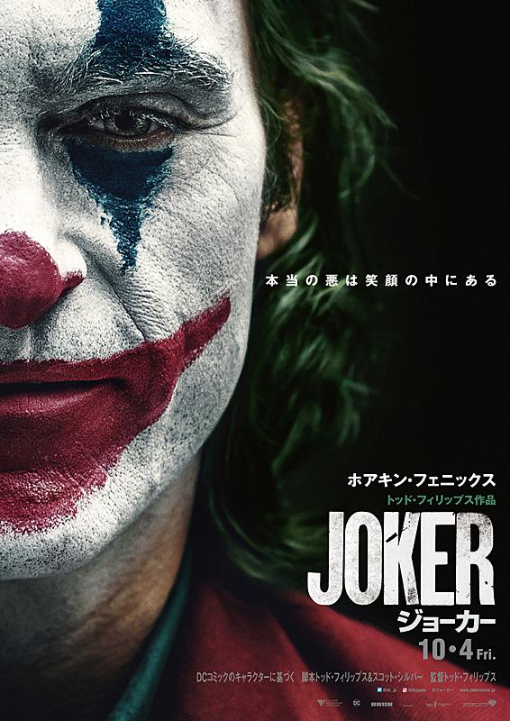 『ジョーカー』11/29〜12/19