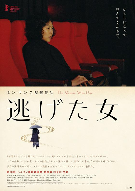 8映画:逃げた女
